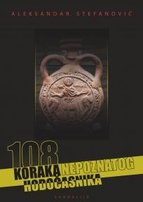 108 koraka nepoznatog monaha