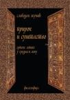 Prirok i suštastvo 1 (srpske logike u srednjem veku)