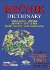 Englesko-srpski, srpsko-engleski građevinski rečnik CD