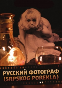 Ruski fotograf (srpskog porekla)