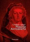 Marija Antoaneta - slika jednog osrednjeg karaktera
