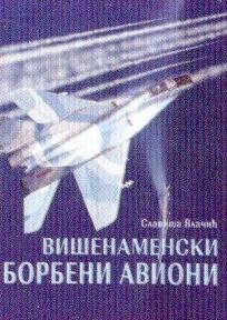 Višenamenski borbeni avioni