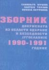 Zbornik dokumenata iz oblasti odbrane i bezbednosti Jugoslavije 1990-1991 godine