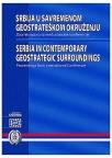 Srbija u savremenom geostrateškom okruženju