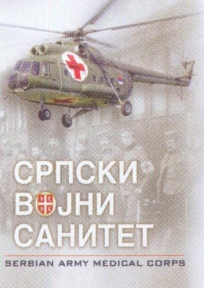 Srpski vojni sanitet = Serbian Army Medical Corps