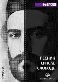 Njegoš – Pesnik Srpske Slobode