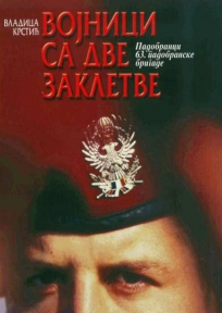 Vojnici sa dve zakletve : padobranci 63. padobranske brigade