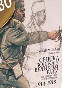 Srpska vojska u velikom ratu 1914-1918