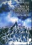 Srpska vojska u ratovima za nezavisnost : 1876-1878.