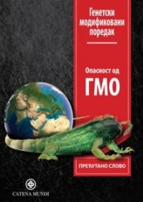 Genetski modifikovani poredak, opasnost od GMO