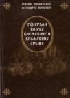 Generali vojske Kneževine i Kraljevine Srbije