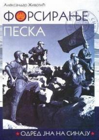 Forsiranje peska : odred JNA na Sinaju (1956-1967)