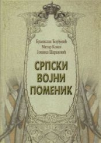 Srpski vojni pomenik