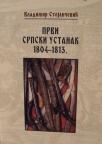 Prvi srpski ustanak : 1804-1813. : ogledi i studije