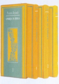 Srbija 19. veka - (komplet u tri knjige)