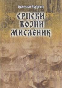 Srpski vojni mislenik