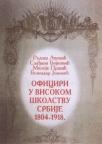 Oficiri u visokom školstvu Srbije : 1804-1918.