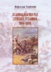 Oslobodilački rat srpskih ustanika : 1804-1806.