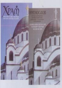 Hram Svetog Save u Beogradu i Imenoslov