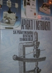 Aparati i instrumenti sa praktikumom dentalne tehnologije