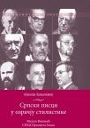 Srpski pisci u ozračju stilistike