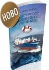 Sigurnost i bezbednost plovidbe