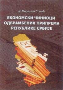 Ekonomski činioci odbrambenih priprema Republike Srbije