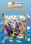 Veliko istraživanje Podvodni svet