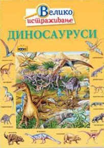Veliko istraživanje - Dinosaurusi