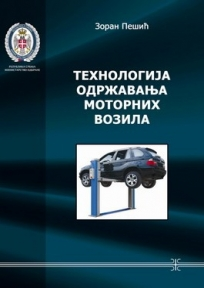 Tehnologija održavanja motornih vozila
