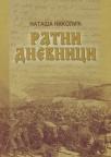Ratni dnevnici : 1875-1886