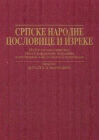 Srpske narodne poslovice i izreke