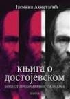 Knjiga o Dostojevskom