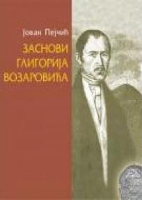 Zasnovi Gligorija Vozarovića