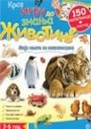Moja knjiga s nalepnicama - Životinje