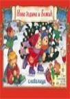 Nova godina i Božić - slagalica