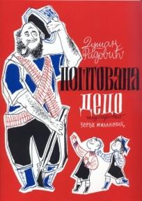 Poštovana deco - reprint iz 1954.