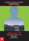 Druga knjiga drama
