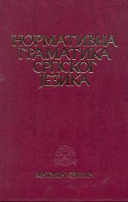 Normativna gramatika srpskog jezika