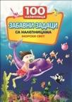 Zabavni zadaci - Morski svet
