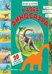 U doba dinosaura