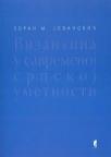 Vizantina u savremenoj srpskoj umetnosti