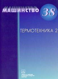 Termotehnika 2 (sagorevanje, sušenje, hlađenje)