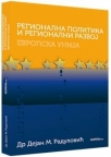Regionalna politika i regionalni razvoj 1 - Evropska unija