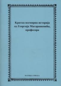 Kratka vsemirna istorija od Georgija Magaraševića, profesora
