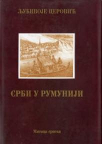 Srbi u Rumuniji