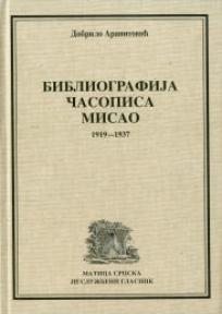 Bibliografija časopisa Misao 1919 –1937