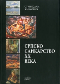 Srpsko slikarstvo XX veka