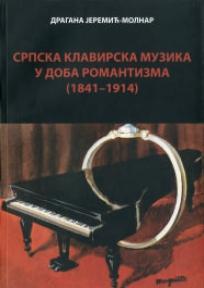 Srpska klavirska muzika u doba romantizma (1841-1914)