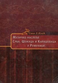 Muzičko nasleđe Srba, Šokaca i Karaševaca u Rumuniji